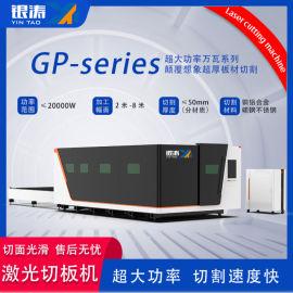 20000W超大功率新型钣金激光切割机