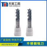 厂家直供 硬质合金 不锈钢铣刀 支持非标定制