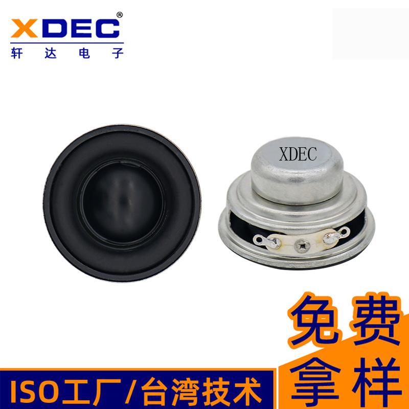 轩达40*21.8mm音响家居4欧3W喇叭扬声器