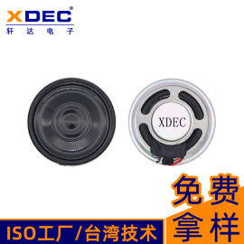 轩达扬声器36*5.0Hmm 8Ω1W喇叭扬声器