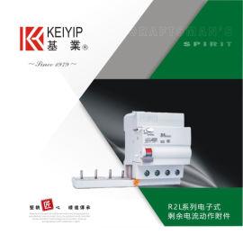 电子式剩余电流动作附件 漏电保护器 漏电断路器