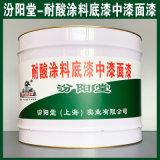 耐酸涂料底漆中漆面漆、生产销售、涂膜坚韧