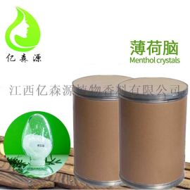 厂家供应原料植物 食品薄荷脑清凉剂 香精香料