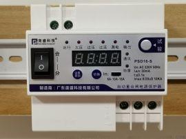 广东庞盛科技PSD16-S自动重合闸漏电保护开关