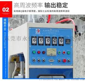 左右滑台高周波热合机pvc封边熔接机