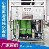 寧夏銀川供應0.25噸大型反滲透設備