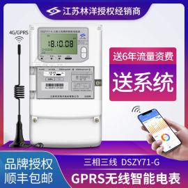 江苏林洋DSZY71-G三相GPRS远程抄表电表 3*1.5(6)A 园区智能电表