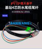FC型防水尾纜 FC-2芯防水單模/多模光纖連接器