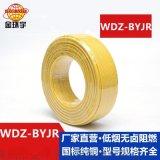 金环宇电线WDZ-BYJR2.5低烟无卤阻燃绝缘线