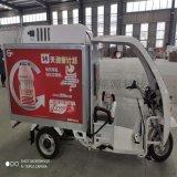 三轮冷藏车电动三轮保温冷藏冷冻车