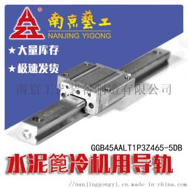 水泥厂篦冷机专用直线导轨副 GGB45AAL导轨