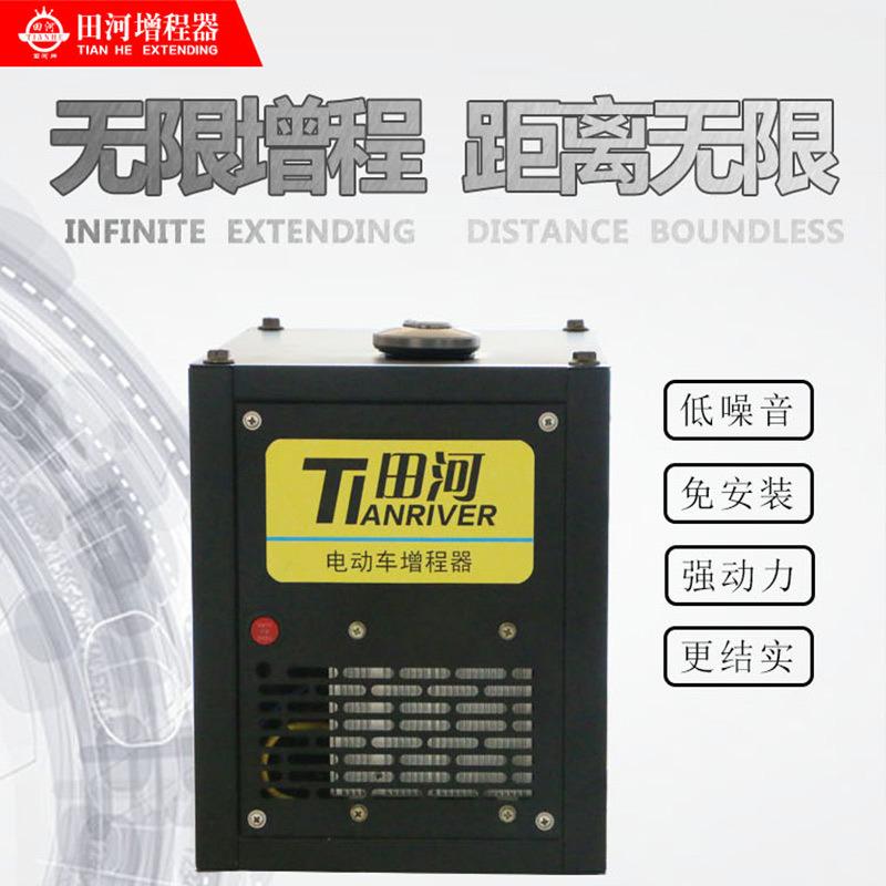 两轮车便携式增程器 田河TH1500DZYT-a