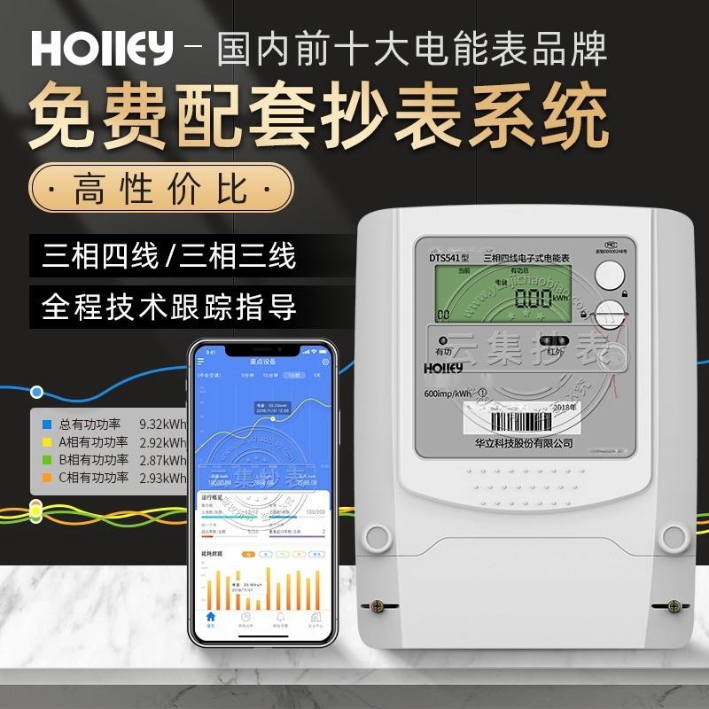 杭州华立DTS541三相四线物联网电表-免费配套抄表系统