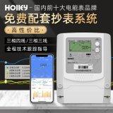 杭州華立DTS541三相四線物聯網電錶-免費配套抄表系統