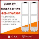 商超安裝手機APP遠程調試聲磁超市防盜門優勢