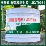 聚氨酯密封胶(JCT976)、良好的防水性能
