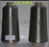 廠家直銷-316L金屬線