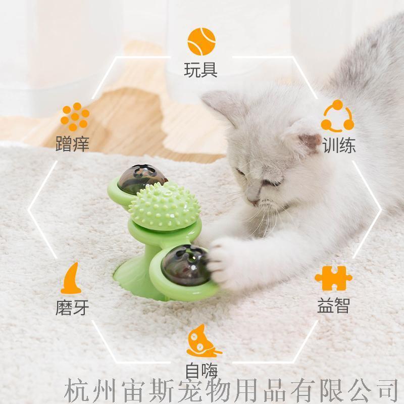 猫咪旋转风车玩具猫薄荷磨牙自嗨猫咪玩具