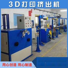 茂兴胜供应3D打印耗材挤出机