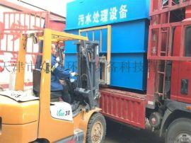 养殖业废水处理设备成套地埋式