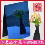 304鏡面不鏽鋼彩色板 拉絲寶石藍不鏽鋼裝飾板材