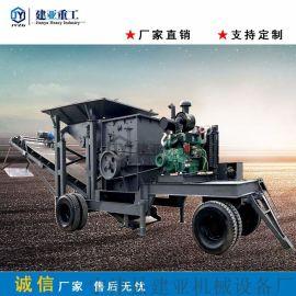 江苏移动破碎机  流动制沙机建亚重工厂家直销
