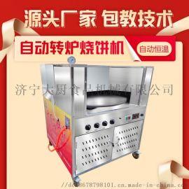 摆摊商用烤烧饼机器旋转烧饼机全自动旋转烤烧饼机