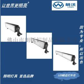 隧道灯套件60-100w模组隧道灯外壳