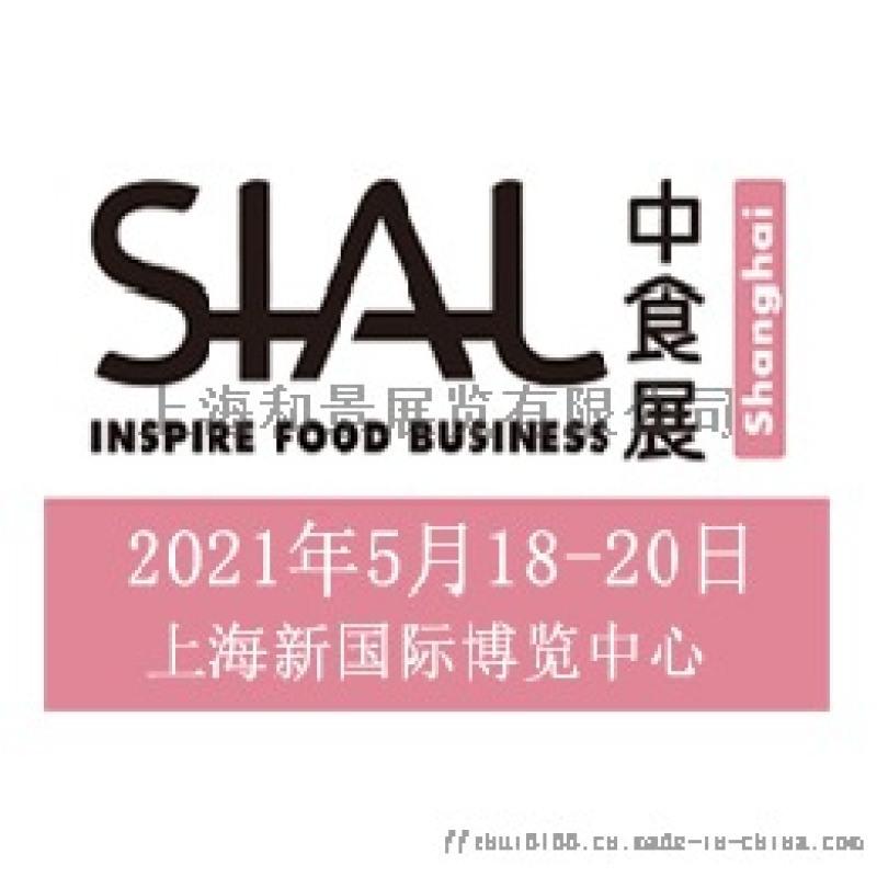 2021年上海中食展同期食品加工包装机械展
