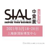 2021年上海中食展同期食品加工包裝機械展