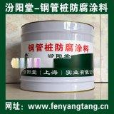 鋼管樁防腐塗料、鋼管樁塗層、鋼管樁防腐塗層
