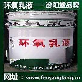 环氧乳液生产厂家、环氧砂浆乳液生产直供