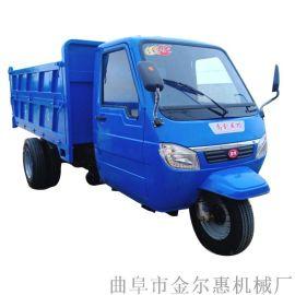 小型自卸式三轮车/工地拉砖拉土用三轮车