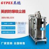 供應吉林工業防爆吸塵器
