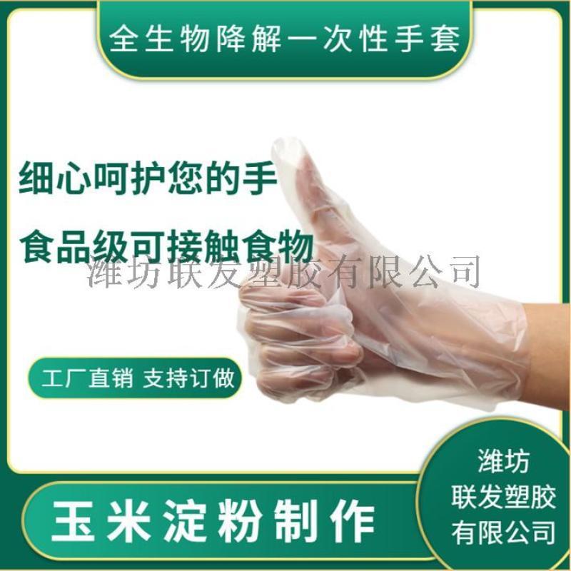全生物降解一次性手套 食品級環保降解手套