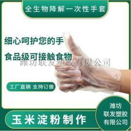 全生物降解一次性手套 食品级环保降解手套