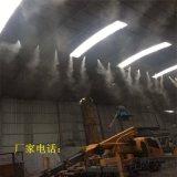 熟料堆棚粉塵治理之降塵霧炮機,高壓微霧降塵系統