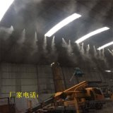熟料堆棚粉尘治理之降尘雾炮机,高压微雾降尘系统