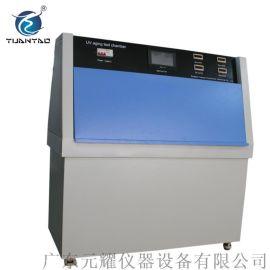 紫外老化试验箱YUV 元耀 紫外光老化试验箱