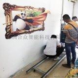 合衆智慧牆體彩繪機3d立體智慧壁畫列印戶外廣告