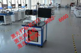 四川成都温江周边塑料木材陶瓷二氧化碳激光打标机