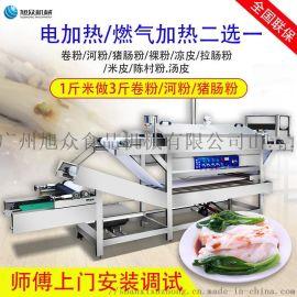 旭众全自动卷粉机小型商用米皮机蒸汽电动河粉机卷粉蒸机凉皮机