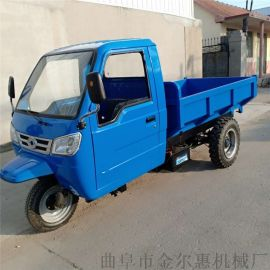 工地运输用柴油三轮车 建筑工程自卸式三马子
