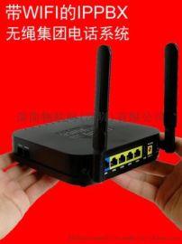 无绳集团电话系统IP电话子母机