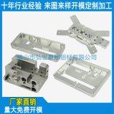 鋁合金cnc加工 鋁製品cnc加工精密鋁件加工定做