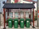 廣東現代風格分類亭垃圾分類亭材料現貨特賣