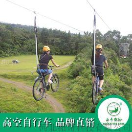 高空自行车 高空骑车 空中自行车规划设计搭建