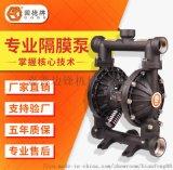 邊鋒集團固德牌鋁合金氣動隔膜泵塗料泵QBY3-40耐腐蝕泵廠家直銷