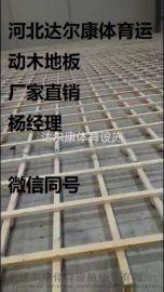 达尔康实木地板,枫木地板,复合木地板,运动木地板