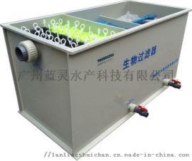 渔悦水产养殖生物过滤器ASH-20含生物滤料
